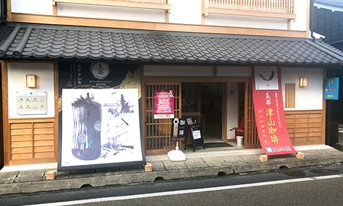 津山から世界に日本美を発信する「美都津山庵ホテル」誕生!