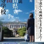 十六夜の月子 沖縄国際映画祭